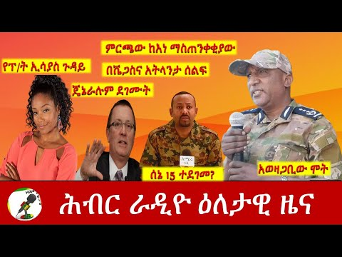 Hiber Radio Daily Ethiopia News May 04, 2021 | ሕብር ራዲዮ ዕለታዊ ዜና | Ethiopia