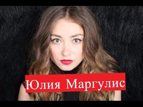 Маргулис Юлия Завещание принцессы ЛИЧНАЯ ЖИЗНЬ Молодёжка Марина Касаткина