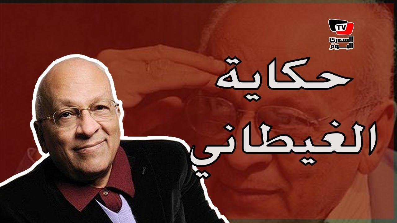 المصري اليوم:جمال الغيطاني.. حكاية شاب عاش من ألف عام