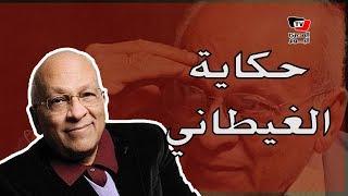 جمال الغيطاني.. حكاية شاب عاش من ألف عام