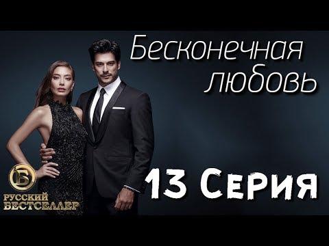 Бесконечная Любовь (Kara Sevda) 13 Серия. Дубляж HD720