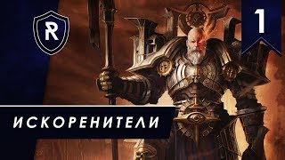 Искоренители - прохождение Wolcen: Lords of Mayhem