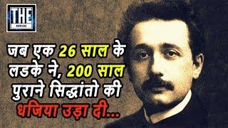 Sir Albert Einstein (Full Biography)