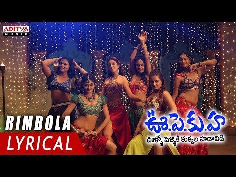 Rimbola Lyrical || U PE KU HA Telugu Movie || Rajendra Prasad || Bhrammanandam