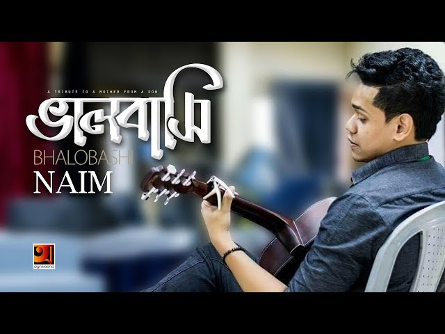 Bhalobashi | by Naim | A Tribute To A Mother | Official Lyrical Video 2018 | ☢ EXCLUSIVE ☢
