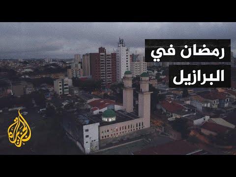 المسلمون في البرازيل.. فعاليات رمضانية وسط قيود صارمة