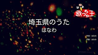 【カラオケ】埼玉県のうた/はなわ