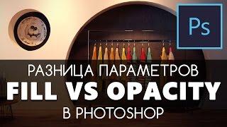 Разница Fill и opacity в Photoshop | Видео уроки на русском для начинающих