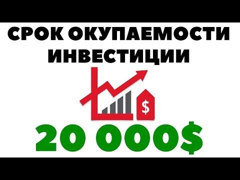 🕙 Срок окупаемости инвестиций дивидендами. За сколько окупятся инвестиции 20000$ в акциях США?
