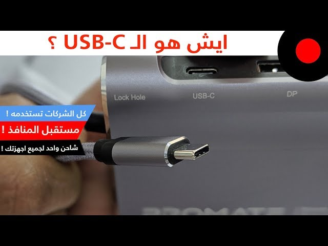 ليش لازم استعد لوصلة الـ USB-C وليش الشركات تتحول لها؟ Promate