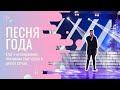 Проснулся ЗВЕЗДОЙ Песня года Беларуси 2017 По ту сторону экрана mp3
