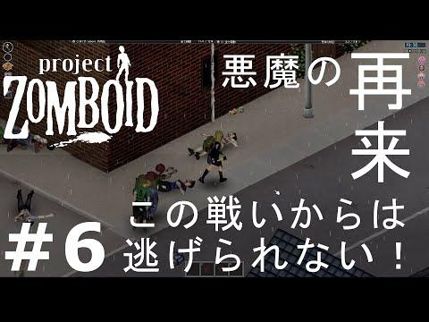 【ゲーム実況】#6 クラフトで遊びたい終末世界Build41 リバーサイド死闘編 【プロジェクトゾンボイド(Project Zomboid)/Build41(ビルド41)】