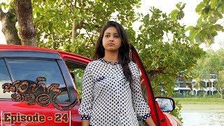 Sanhinda Pamula | Episode 24 - (2018-07-14) | ITN Thumbnail