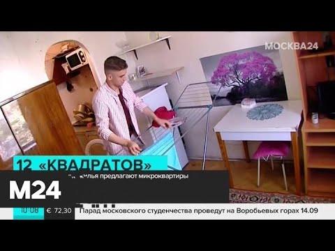В Москве на рынке жилья предлагают микроквартиры - Москва 24