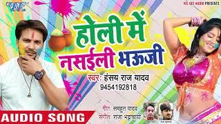Holi Me Nashayili Bhaujai - Hansy Raj Yadav - Bhojpuri Hit Holi Songs 2019