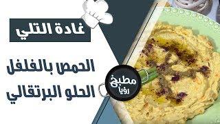 الحمص بالفلفل الحلو البرتقالي - ايمان عماري