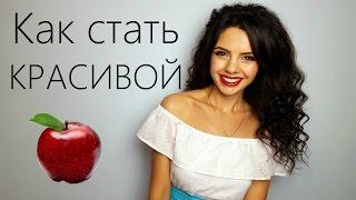 видео Как стать красивой? Маленькие секреты по уходу за собой