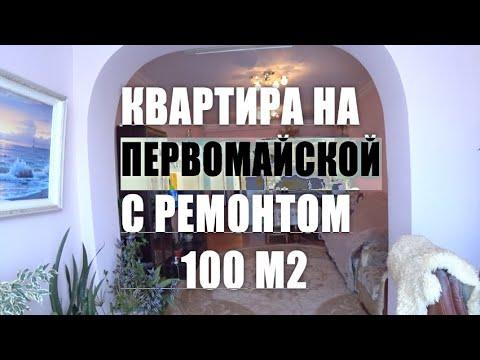 🔴 КВАРТИРА 100 М2 С РЕМОНТОМ НА ПЕРВОМАЙСКОЙ В СОЧИ : КУПИТЬ КВАРТИРУ С РЕМОНТОМ В ЦЕНТРЕ СОЧИ