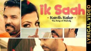 IK SAAH || KANTH KALER || LYRICAL VIDEO || New Punjabi Songs 2016 || AMAR AUDIO