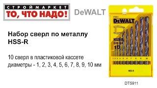 Набор сверл по металлу DeWALT HSS-R (10 шт, 1-10мм) DT5911 - сверла купить, сверло по металлу(Строймаркет