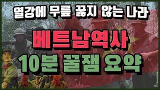 [베트남 역사 요약] 강력한 위기 극복의 DNA! 베트…