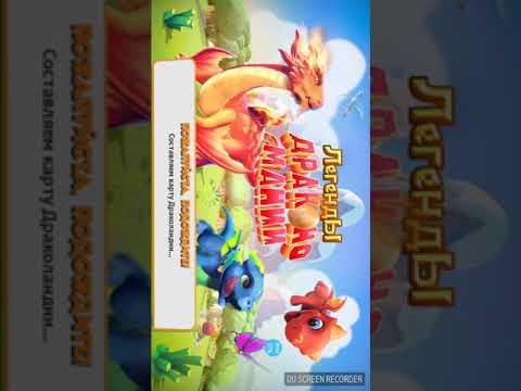 Как вывести дракона Коралл в игре легенды дракономании