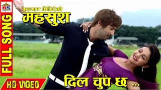 Dil Chup Cha From Movie – MAHASUSH
