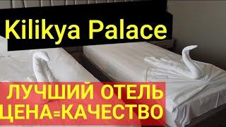 Kilikya Palace Goynuk 5*