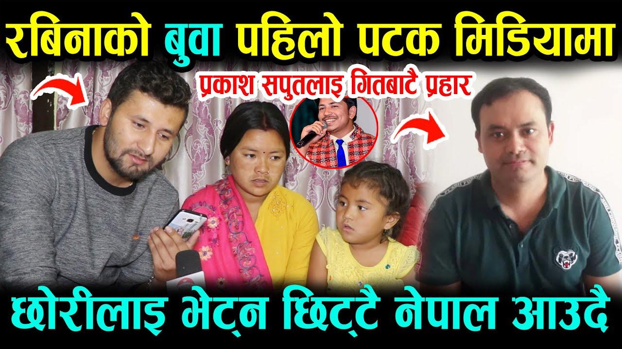 Exclusive रबिना बसेलको बुवा पहिलोपटक मिडियामा , छोरीलाई भेट्न छिट्टै नेपाल आउदै Rabina basel baba