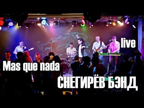 Снегирёв бэнд - Mas que nada (live)