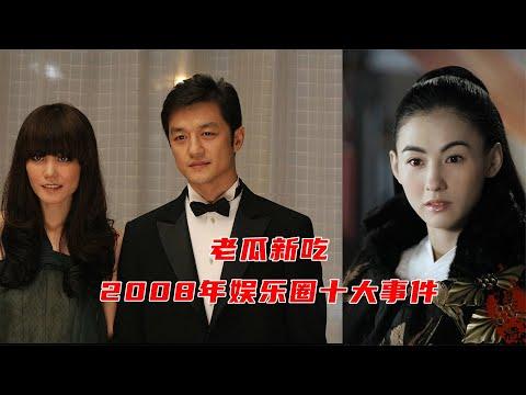 老瓜新吃盘点2008年娱乐圈十大事件:张柏芝、李亚鹏、张艺谋上榜