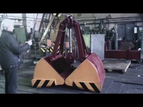 Одноканатный грейфер с автоматической защелкой принцып работы