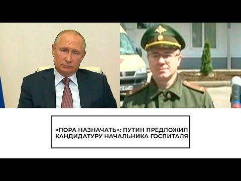 Путин предложил кандидатуру начальника госпиталя