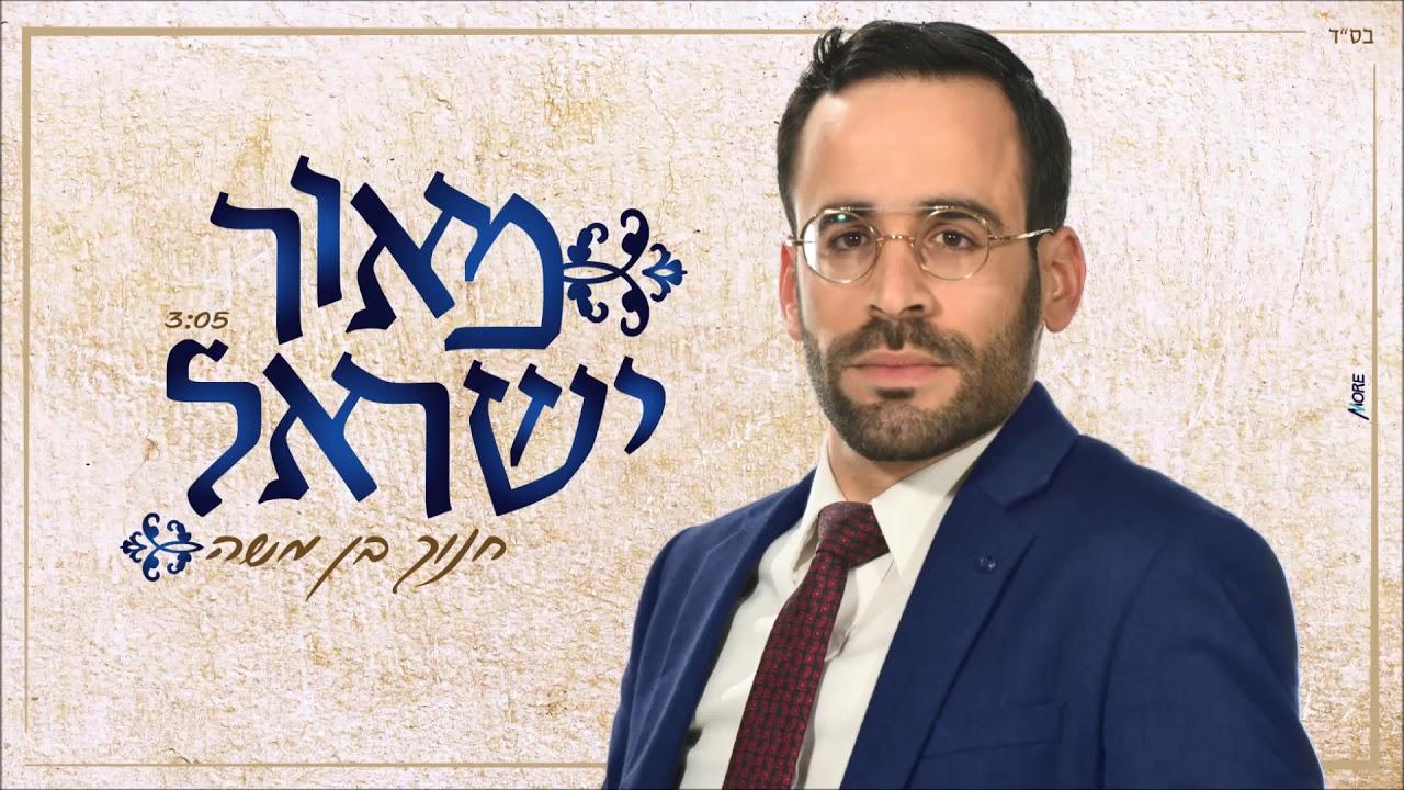 חנוך בן משה - מאור ישראל | Chanoch Ben Moshe - Maor Israel