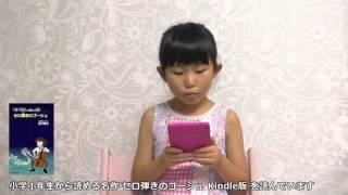 宮沢賢治の名作「セロ弾きのゴーシュ」です。 音読の練習としてこの作品を選びました。 セロがうまく弾けないゴーシュが動物たちと関わるうち...