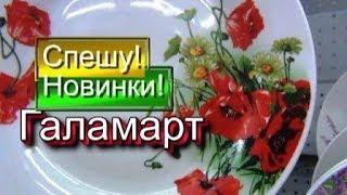 💖СПЕШУ в ГАЛАМАРТ Акции Распродажа🍏/Шикарная посуда🍒 Товары для кухни/Летние НОВИНКИ Июнь 2019
