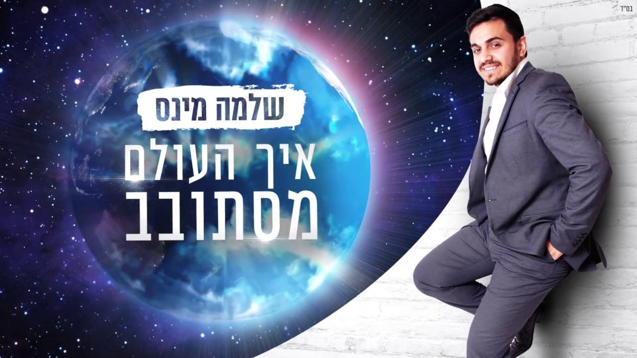 שלמה מינס - איך העולם מסתובב | Shlomo Minnes - Ha'olam Mistovev