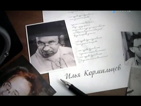 Легенды Времени - Илья кормильцев