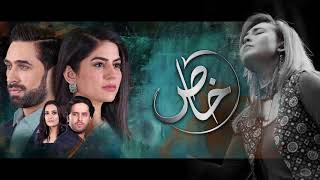 Khaas Drama HUM TV Full OST (Natasha Baig)