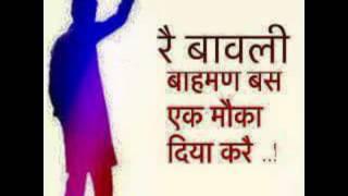 Brahman ki fan jatni , new haryanvi song bahman ki fan jatni  ब्राह्मण जाटनी का प्यार