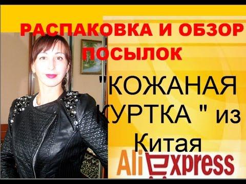 Мое слайд-шоу/Женские кожаные куртки/Кожаный мир/Саратов