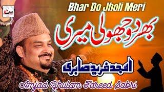 Bhar Do Jholi Meri - Best of Amjad Ghulam Fareed Sabri - HI-TECH MUSIC