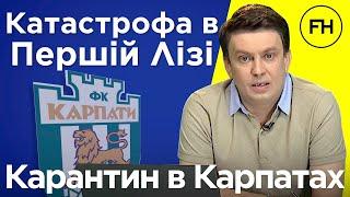 Циганик LIVE Шахтар Динамо Карантин у Карпатах Повернення ПРОФУТБОЛа