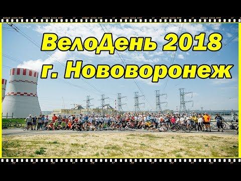 ВелоДень 2018  г. Нововоронеж (ВелоЛиски Хадыров В. А.)
