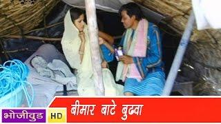 HD लार चाटे बुढ़वा   Lar Chate Budhwa   Bhojpuri Hot Song 2014   भोजपुरी सेक्सी लोकगीत