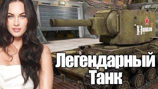 ЛЕГЕНДАРНЫЙ ТАНК В ЛУЧШИЕ ВРЕМЕНА 2012 год