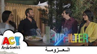 No Filter - العزومة
