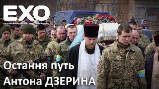 Остання путь Антона ДЗЕРИНА