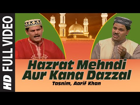 Hazrat Mehndi Aur Kana Dazzal Full (HD) Songs || Tasnim, Aarif Khan || T-Series Islamic Music