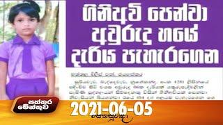 Paththaramenthuwa - (2021-06-05) | ITN Thumbnail